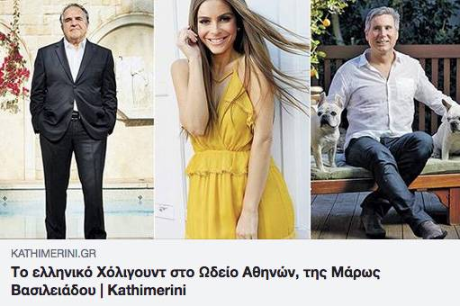 KATHIMERINI newspaper about The Dark Candy