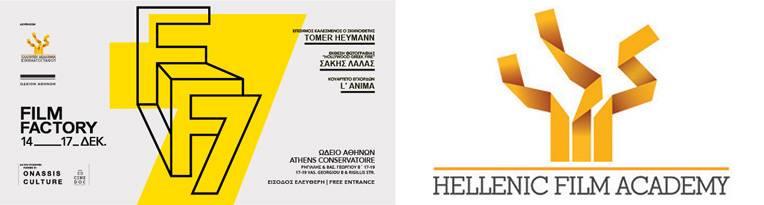 Hellenic Film Academy
